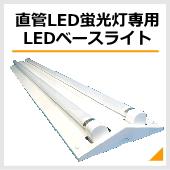 直管LED蛍光灯専用ベースライト照明器具(大和 シルバー)
