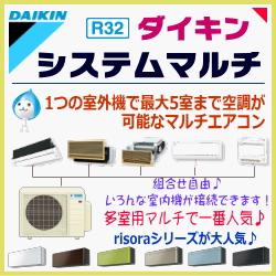 ダイキン マルチエアコン システムマルチ 最大5室まで接続可能です