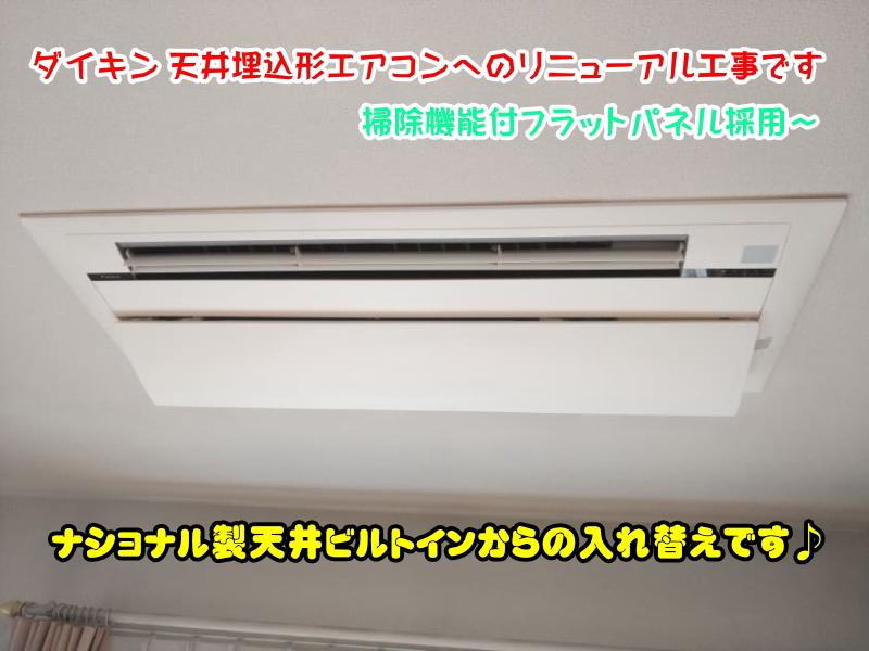 エアコン ダイキン